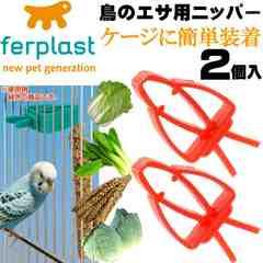 鳥のエサ用ニッパー食器赤フードホルダーPA4751 2個入 Fa276