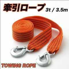 3tまでOK!:牽引ロープ 3.5mエンスト/タイヤ埋まりに/車載工具橙