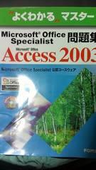MOS公認コースウェアAccess2003※送料込み♪