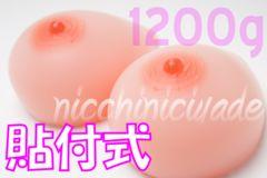 【悩殺グラマー】シリコンバスト 1.2kg 人工乳房 豊胸 女装