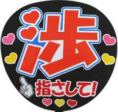 選べるファンサ10種 横尾渉 Kis-My-Ft2 手作りうちわ シール