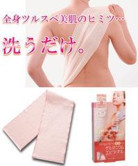 送料無料■お肌ツルツル 浴用タオル ゲルマニウムエピタオル