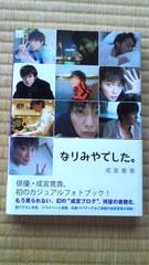 成宮寛貴 初版 ブログ本 なりみやでした。
