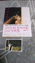 AKB48柏木由紀☆写真集「ゆ、ゆ、ゆきりん」写真付き未開封品!
