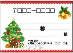 ■(宛名シール)8枚■クリスマス�O