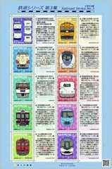 鉄道シリーズ【第3集】イラスト版 82円切手