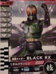 ガンバライド非売品[T070/BLACK・RX]初回生産フィギュア購入特典・未使用