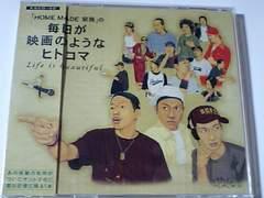 新品 激レア貴重!HOME MADE家族 インディーズ自主制作アルバムAK-69シーモ