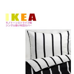 ■S ◆イケア/モノトーンストライプ柄シングル &枕カバー