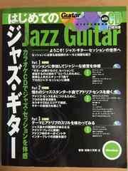 はじめてのジャズギター カラオケCDでジャズセッション  CD2枚組