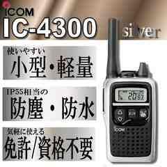 アイコム IC-4300 特定小電力 トランシーバー 防水 シルバー 1台