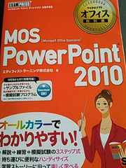★送料込み♪MOS PowerPoint2010