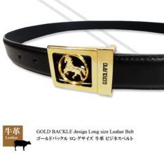 送料無料 ロングサイズ イタリー製 バックル 牛革 ベルト 9001 黒