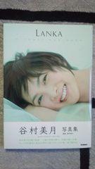 谷村美月写真集「LANKA」直筆サイン入り
