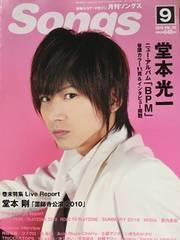 月刊ソングス 2010年9月 堂本光一君表紙