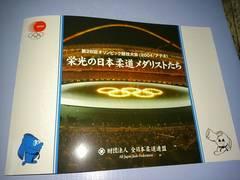 2004アテネオリンピック柔道メダリスト写真付き切手