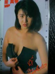 レア-テレカ-星真琴(姫宮めぐみ) 新品