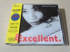 田村直美CD「エクセレントEXCELLENT」(『永遠の一秒』ほか)●