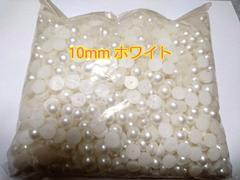 処分☆10mmパール ホワイト 100粒 デコパーツ
