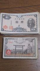 Ж二宮1円50枚&靖国50銭50枚計100枚♪♪♪