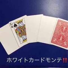 パケットトリック!ホワイトカードモンテ!巧妙なカードのすり替