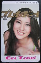 美人女優「武井咲」の抽選で当たった週刊プレイボーイ限定テレカ