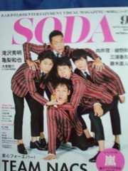 滝沢秀明TEAM NACSSODA2015年9月号