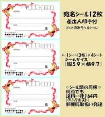 得◆Z-3◆リボンハート*宛名シール…12枚♪