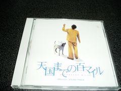 CD「天国までの百マイル/サントラ」藤井尚之 浅田次郎 即決