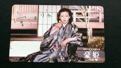 宮沢りえ/未使用50度数テレカ《豪姫》ミニレター62円可能