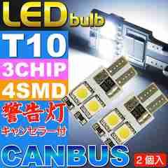 4連キャンセラー付LEDバルブT10ホワイト2個 3ChipSMD as08-2
