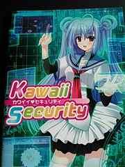 KawaiiSecurity(カワイイセキュリティ)※送込み♪