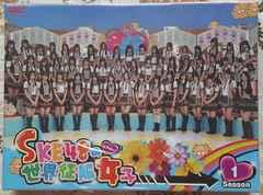 SKE48 の世界征服女子Season1初回限定豪華版