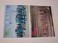 欅坂46が表紙のミューズクリップ2冊