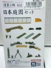 ジオコレ 情景小物041 日本庭園セット
