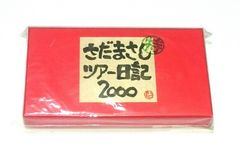 さだまさし/ツアー日記2000/VHS/非売品/希少/レア/新品/未開封