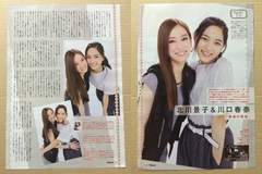 北川景子 川口春奈 探偵の探偵◆月刊TVnavi 2015年8月号 切抜 2P