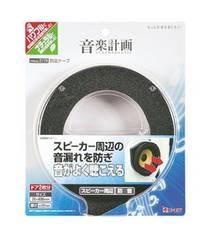 エーモン AODEA No.2179 防音テープ(20×600×30mm)