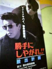 正規版★希少哀川翔勝手にしやがれ★検査済み