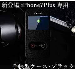 iPhone7Plus ��p �u���b�N PU����U�[�蒠�^�P�[�X