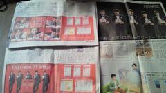 嵐新聞広告 8枚
