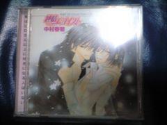 CD純情エゴイスト(純情ロマンチカ)★中村春菊