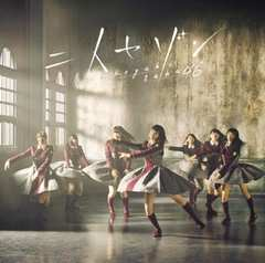 即決 初回仕様限定盤 欅坂46 二人セゾン タイプB 新品未開封
