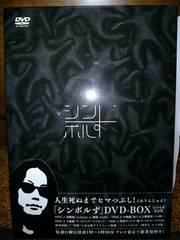 シンボルず みうらじゅん DVD-BOX 極美品