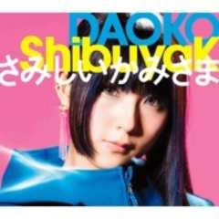 即決 応募券封入 DAOKO ShibuyaK さみしいかみさま 初回限定盤B