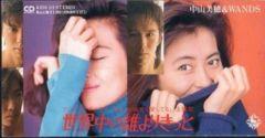 ◆8cmCDS◆中山美穂&WANDS/世界中の誰よりきっと