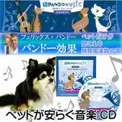 愛犬だけが聞き取れる特殊な周波数の音の音楽CD Fa313