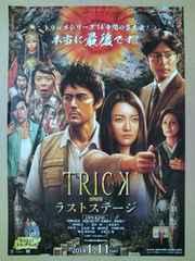劇場版「TRICK ラストステージ」チラシ10枚 仲間由紀恵 阿部寛