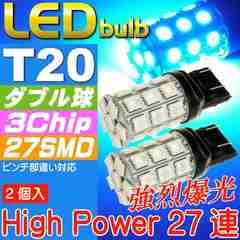 T20ダブル球LEDバルブ27連ブルー2個 3ChipSMD as362-2