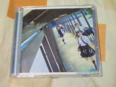 CD+DVD 欅坂46 世界には愛しかない Type-B